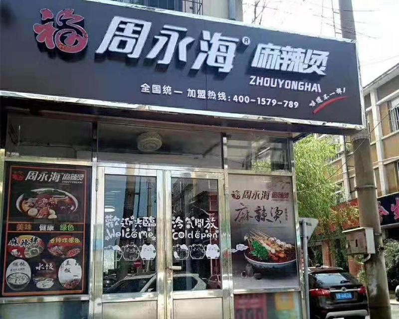 周永海麻辣烫加盟店